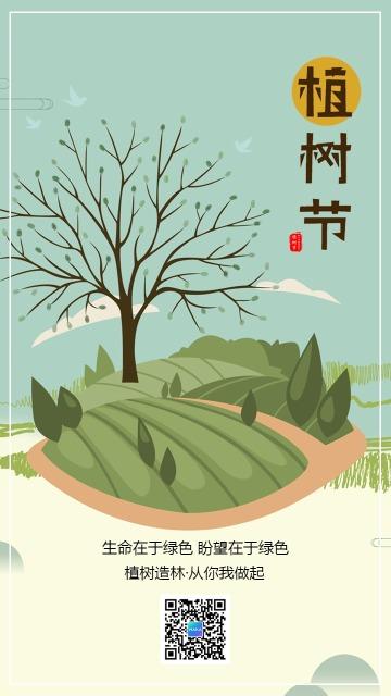 绿色文艺3月12日植树节公益宣传海报