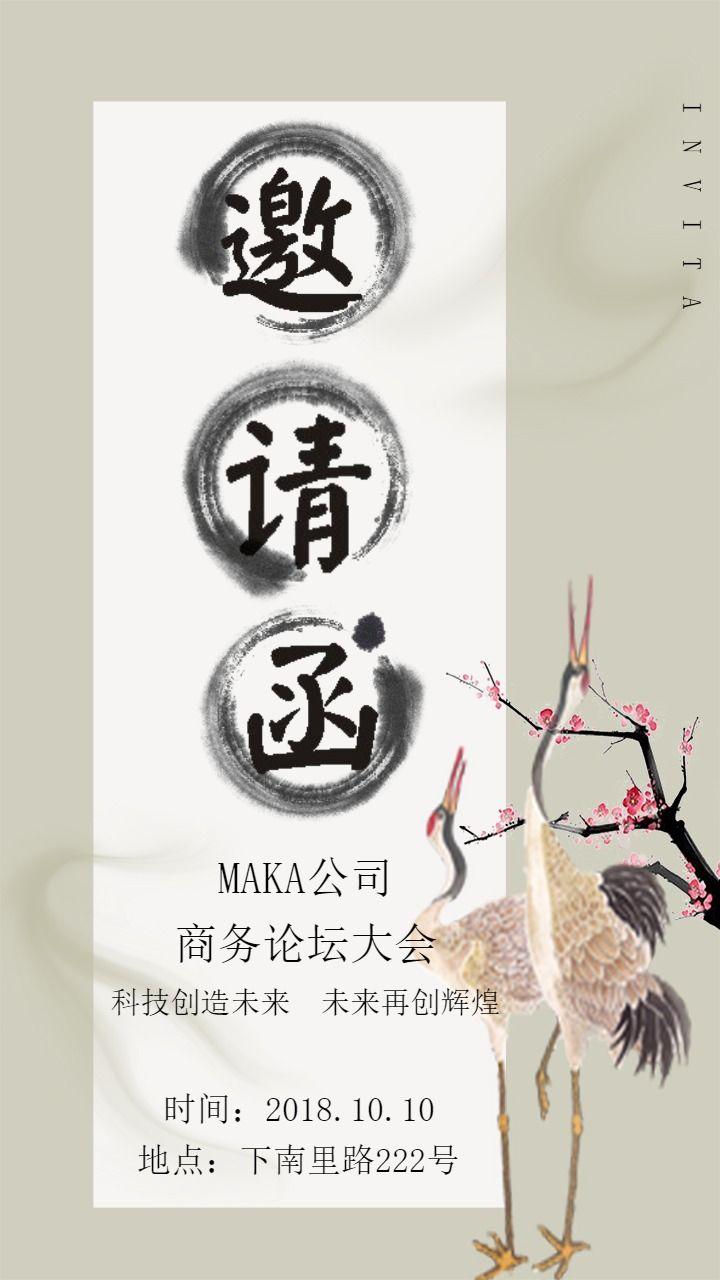 怀旧中国风公司商务论坛会邀请函海报