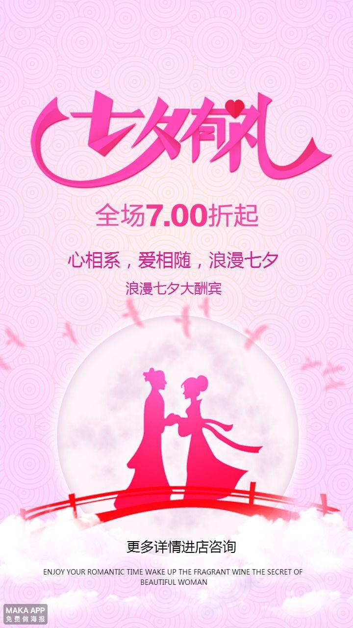七夕节促销打折宣传海报