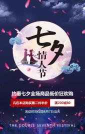 中国风浪漫七夕情人节百货零售产品促销宣传H5
