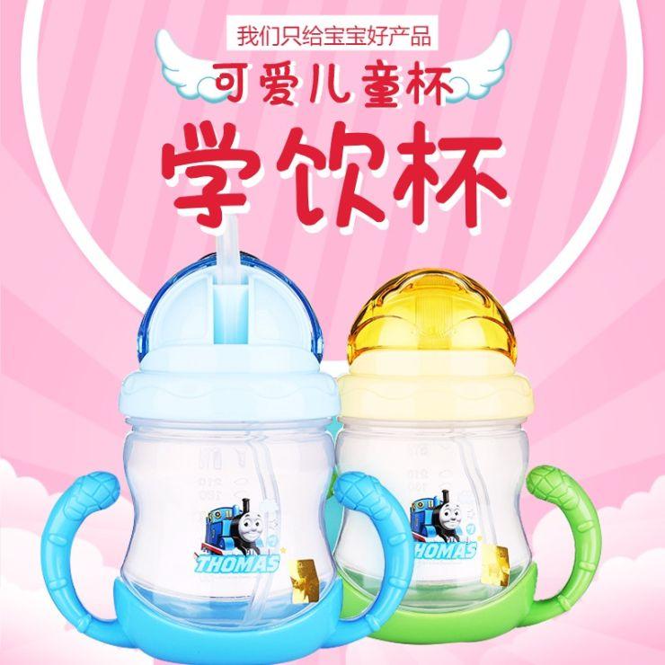 清新简约百货零售家居儿童水杯吸管杯促销电商主图