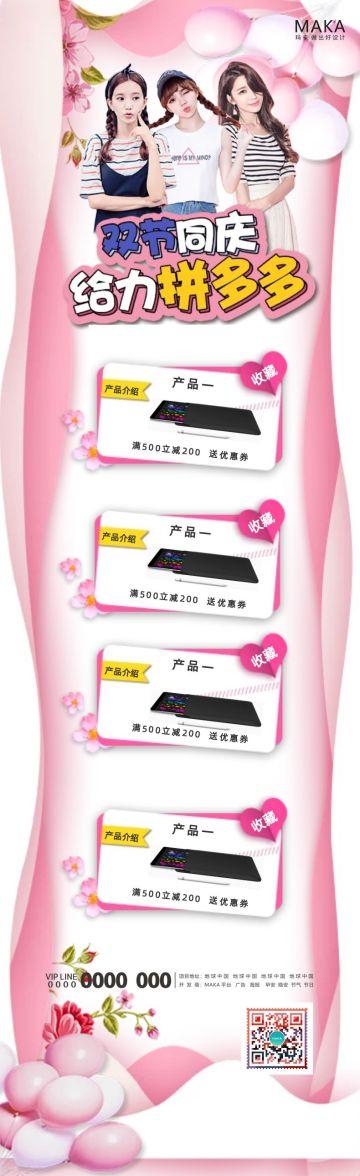 粉色简约风中秋国庆美妆促销电商详情页