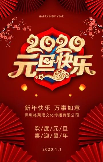 传统中国风大红元旦节祝福贺卡晚会邀请函通用H5模板