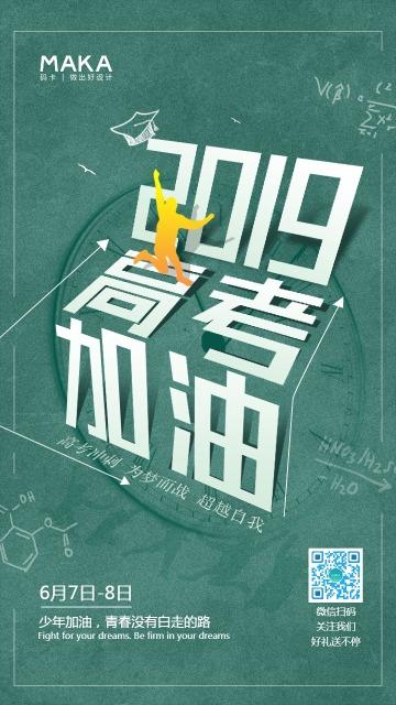 加油高考简约写实设计风格高考加油励志宣传海报