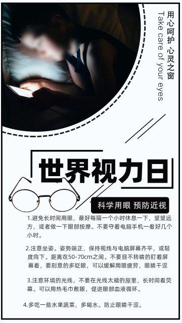 世界视力日宣传公益海报