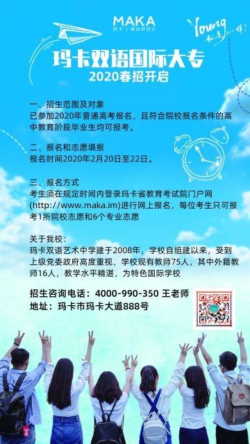 清新蓝色教育行业简约简洁补课班辅导班介绍宣传海报