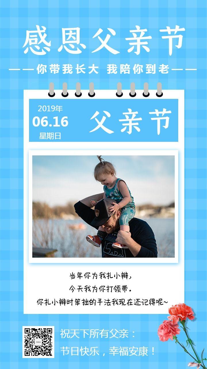 感恩父亲节创意祝福贺卡简约文艺节日日签手机版海报