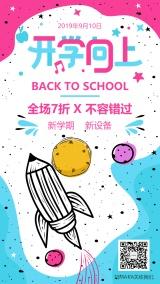 蓝色现代可爱新学期开学季促销宣传海报