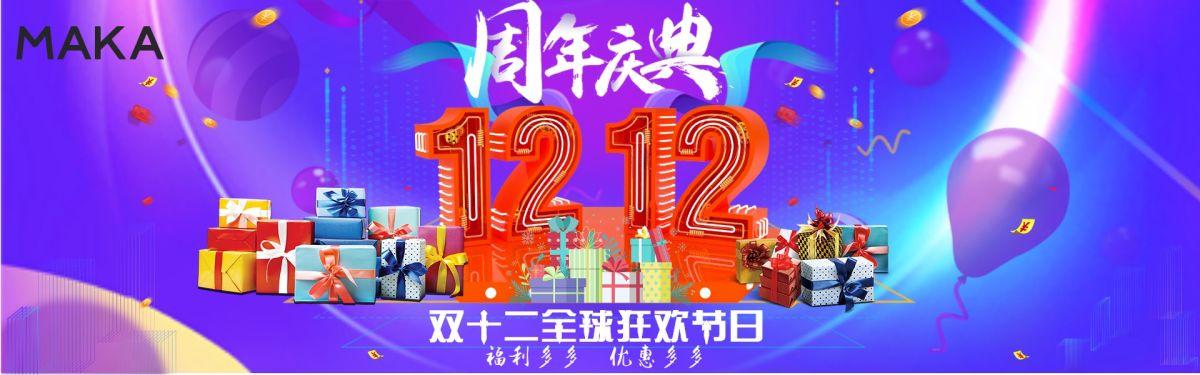 双十二年终大促电商微商以及淘宝店铺banner