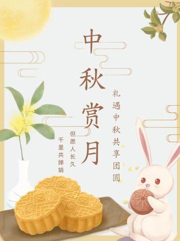 9.21中秋节活动小红书配图