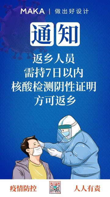 蓝色卡通简约风2021春节疫情防护宣传海报