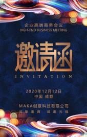 时尚炫酷商务活动展会酒会晚会宴会开业发布会邀请函H5模板