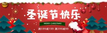 圣诞节简约大气电商banner