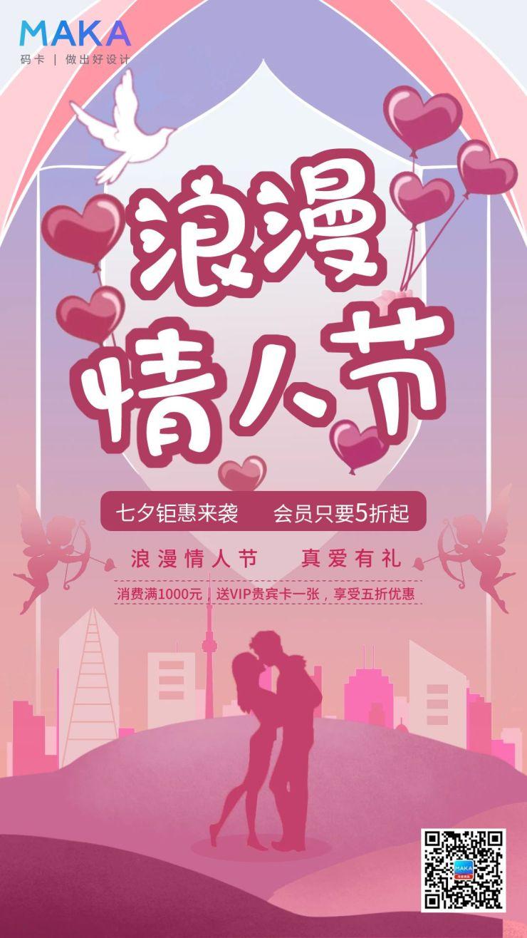 情人节唯美风促销宣传海报