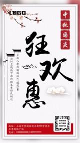 国庆促销/中秋促销优惠活动宣传高端典雅中国风