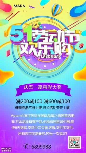 炫酷 五一劳动节 宣传促销打折通用 二维码朋友圈贺卡创意海报手机海报