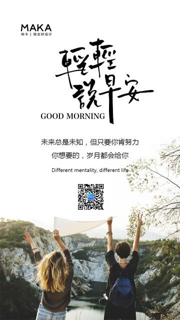 白色文艺清新早安励志日签海报