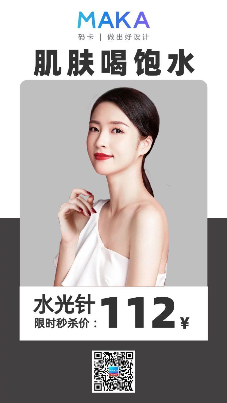 店庆促销医美行业简约清新宣传海报