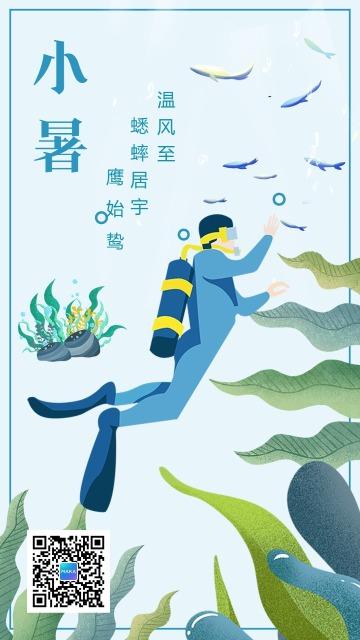 小暑卡通风潜水企业宣传海报
