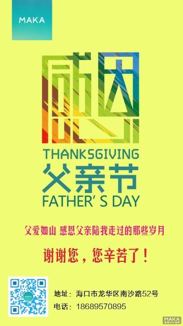 感恩父亲节宣传小清新海报