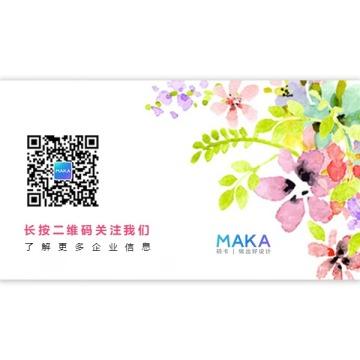 时尚温馨水彩鲜花企业公司公众号底部二维码
