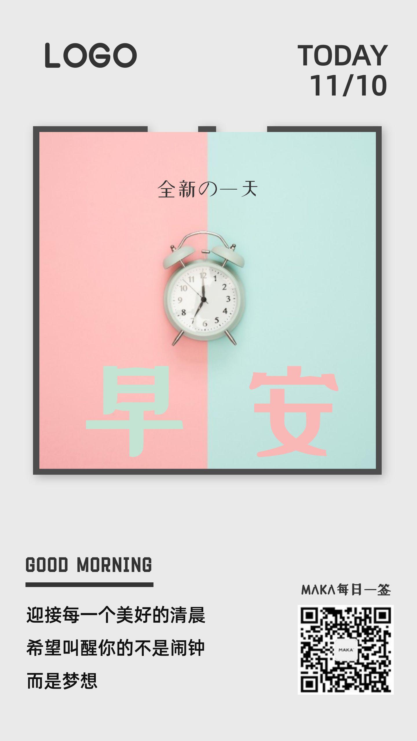 简约清新文艺早安心情语录励志朋友圈精选日签手机版海报