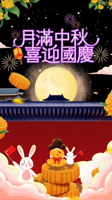 月满中秋 喜迎国庆 节日贺卡
