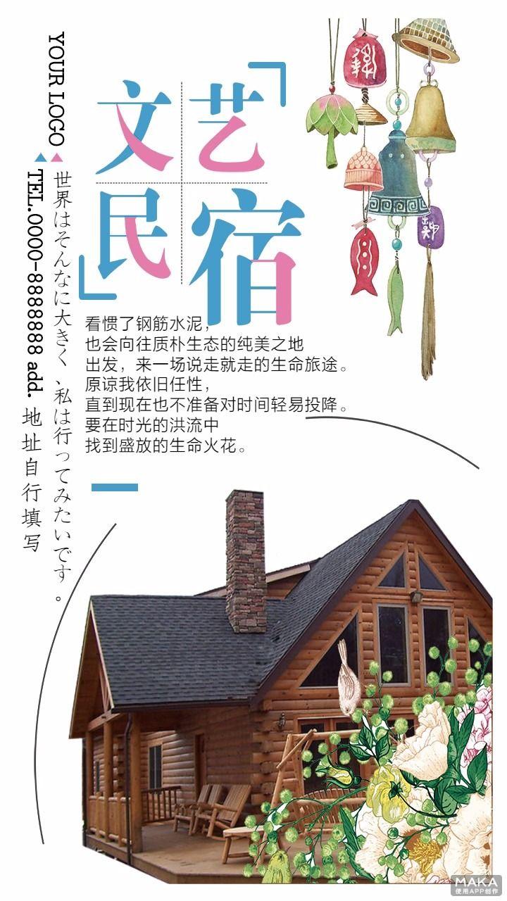 文艺民宿海报