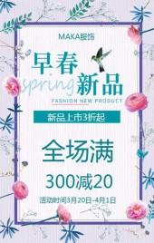 早春季通用女装行业新品小清新促销宣传