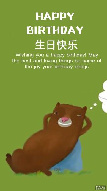 大熊生日祝福海报