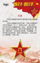 建军节/建军节企业宣传/建军90周年纪念