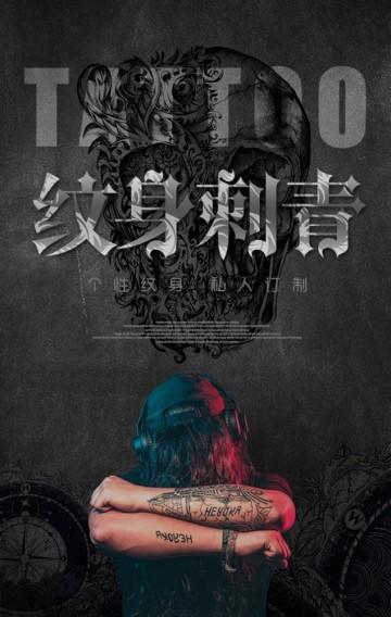 纹身刺青艺术私人订制身体绘画彩绘炫酷