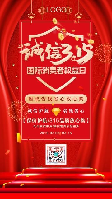 高端大气315消费者权益日商家促销活动宣传海报