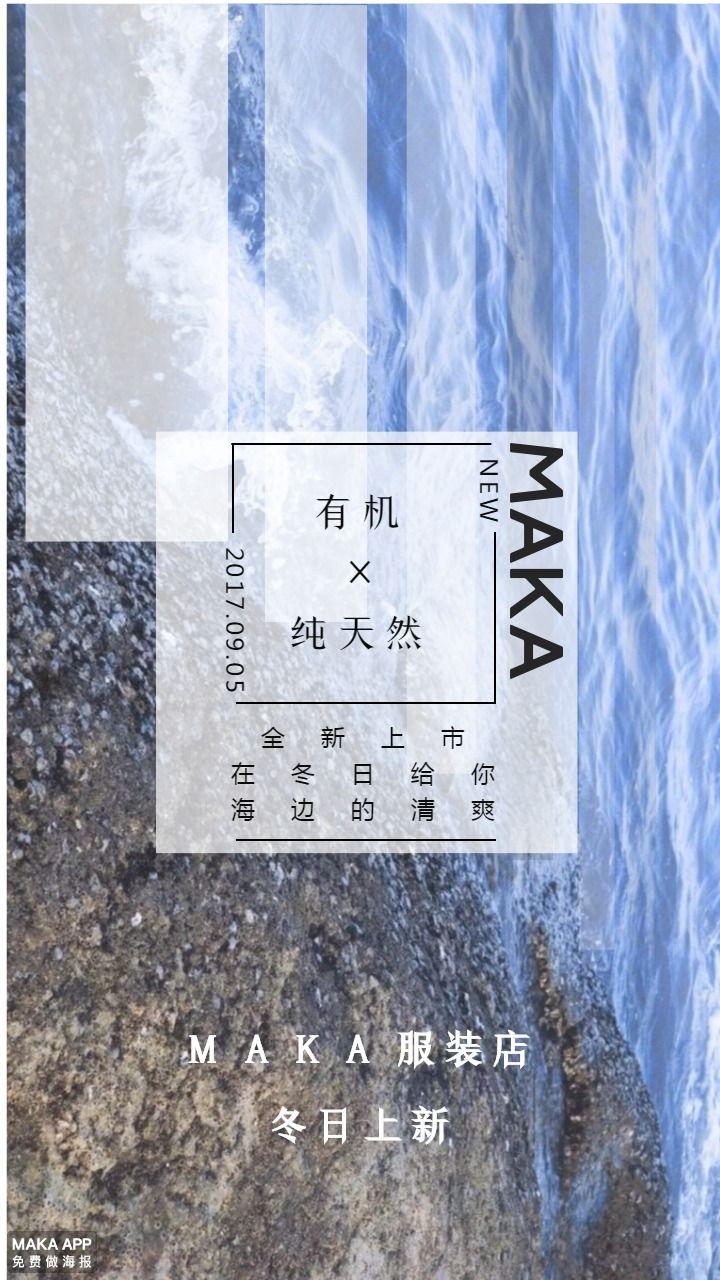 【冬日恋歌】服装店/网红店/淘宝店上新提醒海报