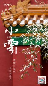 中国古风二十四节气之小雪朋友圈日签宣传海报