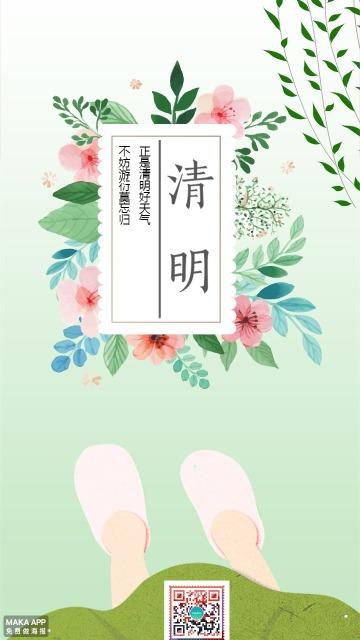 清明节宣传促销小清新海报