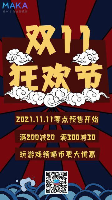 双十一狂欢节Ps海报模板