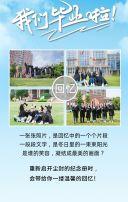 蓝色简约毕业季青春毕业季纪念相册H5