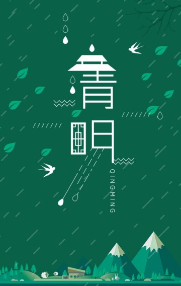 简约动态下雨清明节企业宣传24节气习俗普及