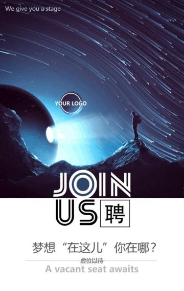 动态宇宙星空蓝社会招聘企业招聘校园招聘H5