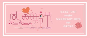 512母亲节感恩活动微信公众号封面大图