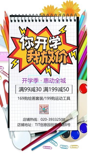 白色简约大气店铺开学季绘画用品促销活动宣传海报