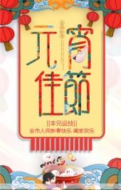 元宵节清新风格企业商家祝福卡闹元宵猜灯谜H5