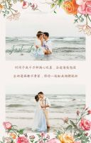 水彩花浪漫婚礼请柬婚礼邀请函