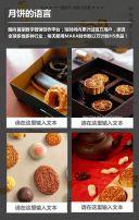 黄色中国风中秋国庆双节同庆产品促销宣传H5