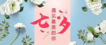 文艺清新蓝色七夕情人节微信公众号封面头条