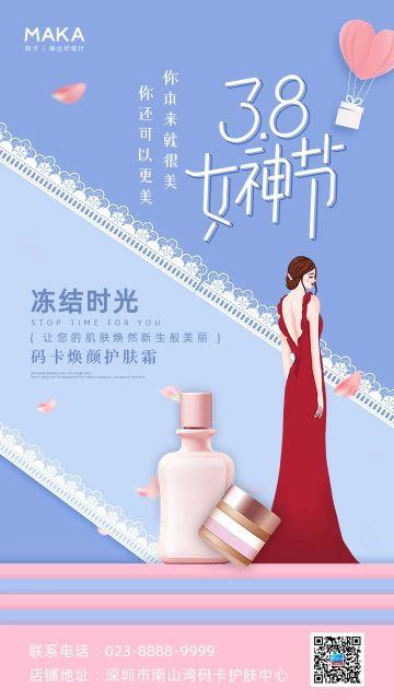 蓝色小清新风格女神节护肤品行业宣传海报