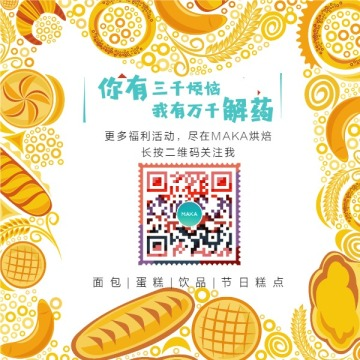 黄色简约扁平面包甜点扫码关注方形二维码