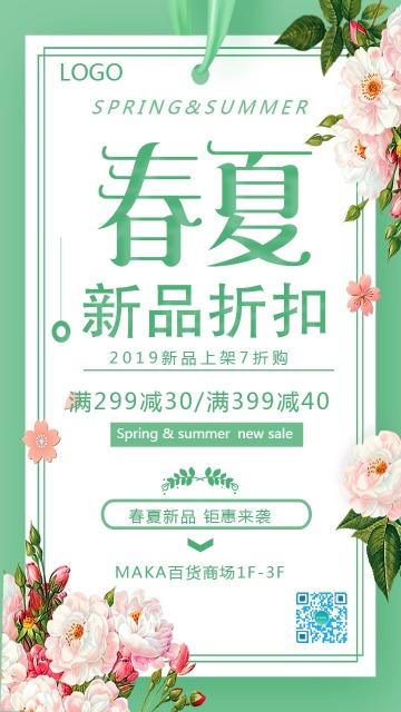 绿色简约风换季促销新品促销手机海报