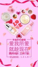 护肤品促销 年底促销 彩妆促销  折扣海报  粉红 爱心 创意海报-曰(yue)曦